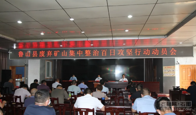 河南省鲁山县举行抛弃矿山会集整治百日攻坚举动会议