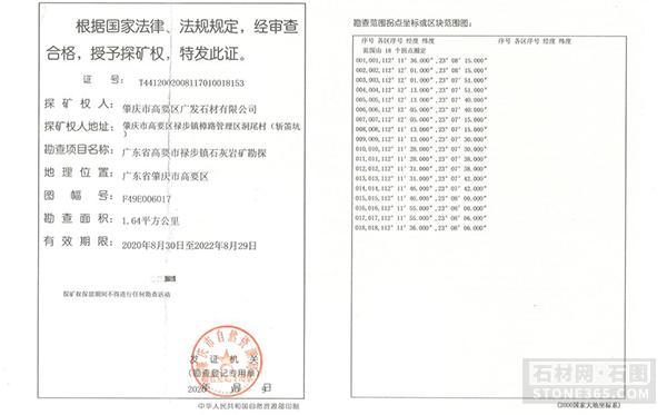 麻城:白果镇展开石材园区路途归纳整治