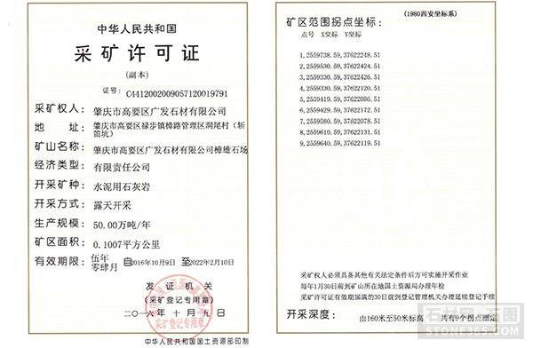 平乐县举行同安镇石材工业园区建造推动会