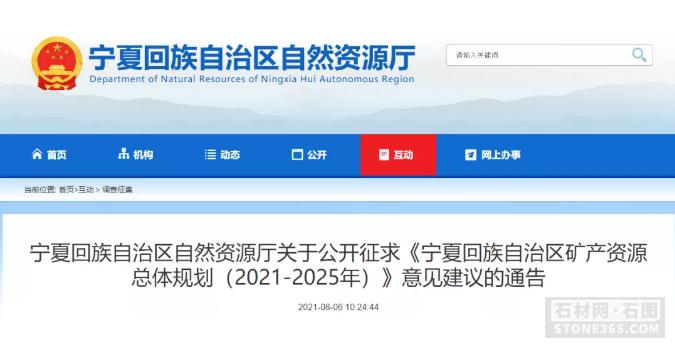 宁夏自然资源厅发布矿材资源规划,矿山数量由323个缩减到260