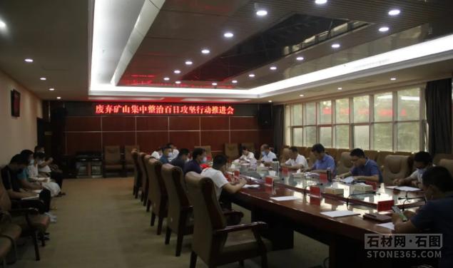 河南省焦作市自然资源和规划局举行抛弃矿山会集整治百日攻坚举动推动会
