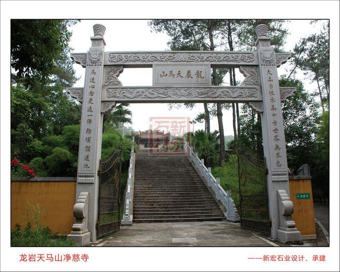 建设工程-龙岩天马山净慈寺