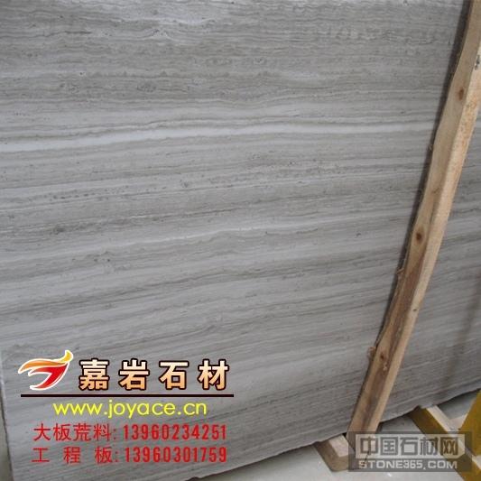 嘉岩石材 灰木纹大板