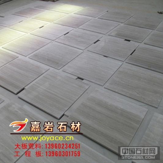 白木纹石板材 工程板