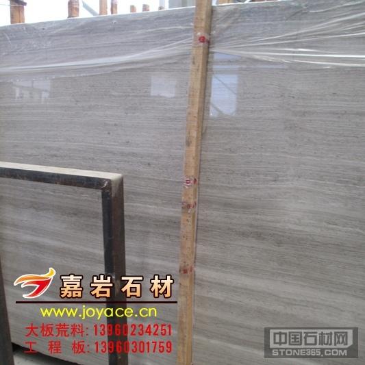 精品灰木纹大板 天然大理石