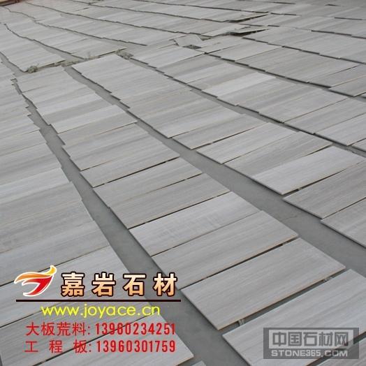 A级 白色木纹大理石 工程板