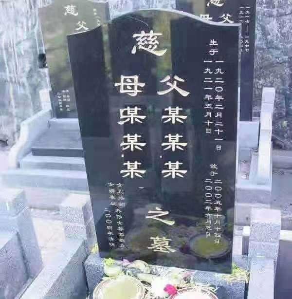 西安陵园墓地石碑定制做厂家批发价格
