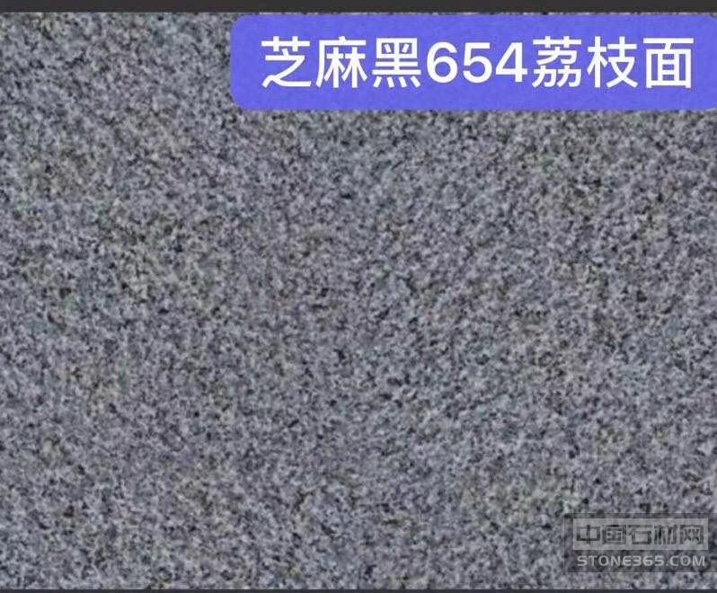 老矿芝麻黑654荔枝面