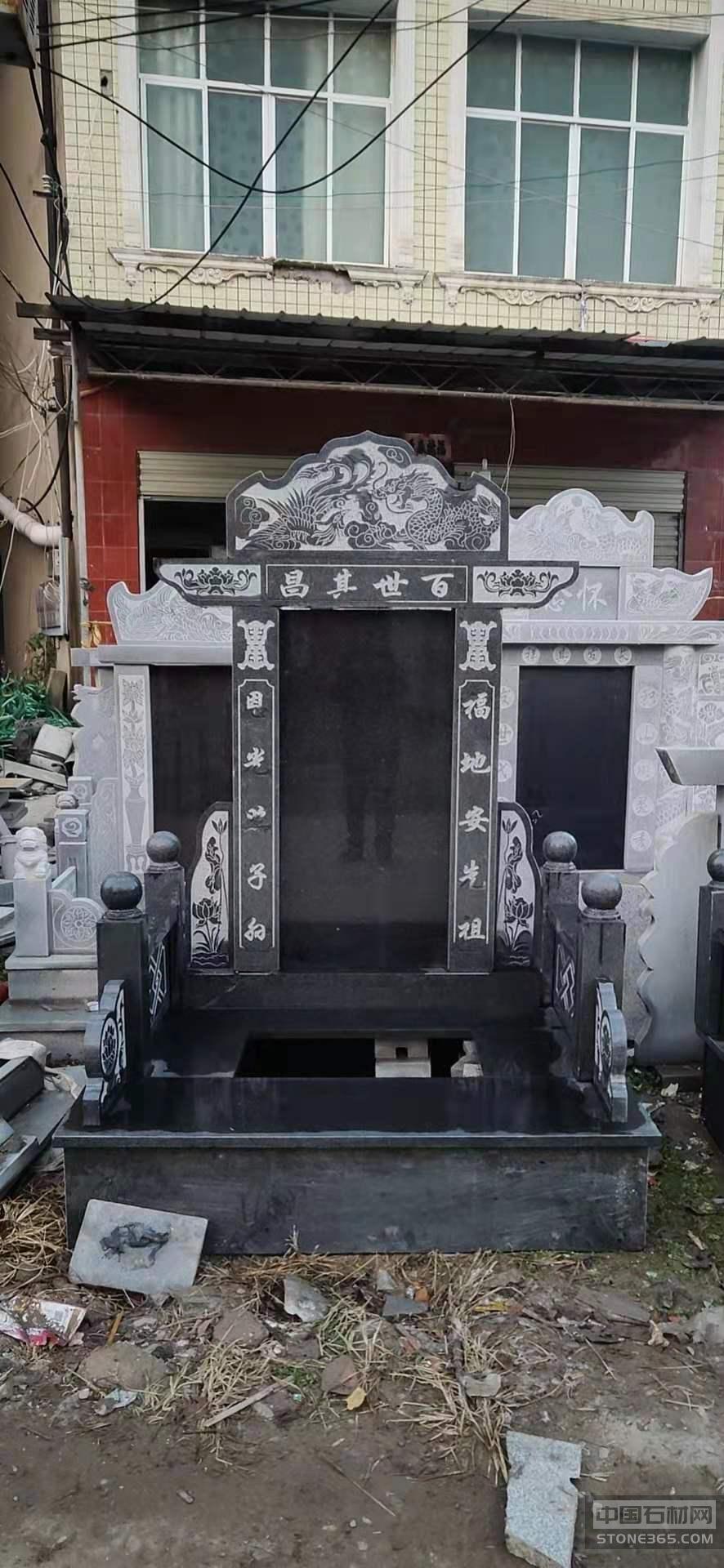 沂蒙黑公墓