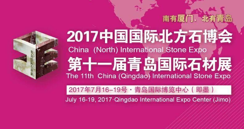 青岛国际石材展