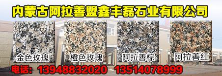 内蒙古鑫丰磊石材有限公司