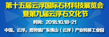 云浮石文化节