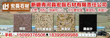 新疆青河县宏磊石材有限责任公司