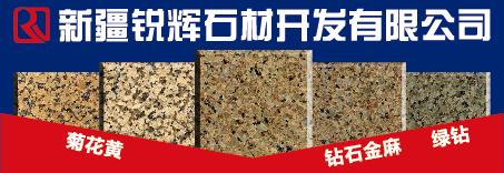 新疆锐辉石材开发有限公司