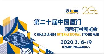 第二十届中国厦门国际石材展