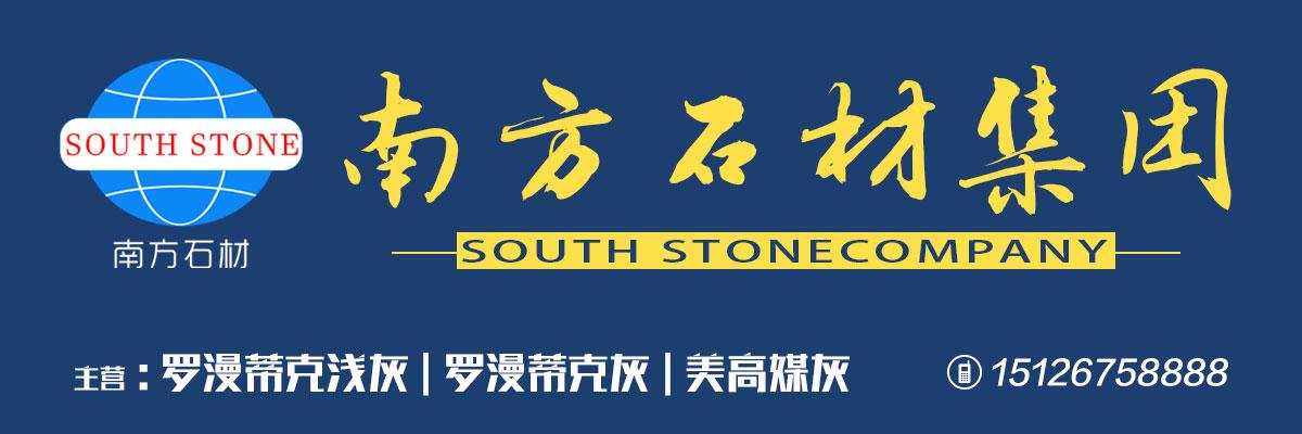 云南南方灰色石材有限公司