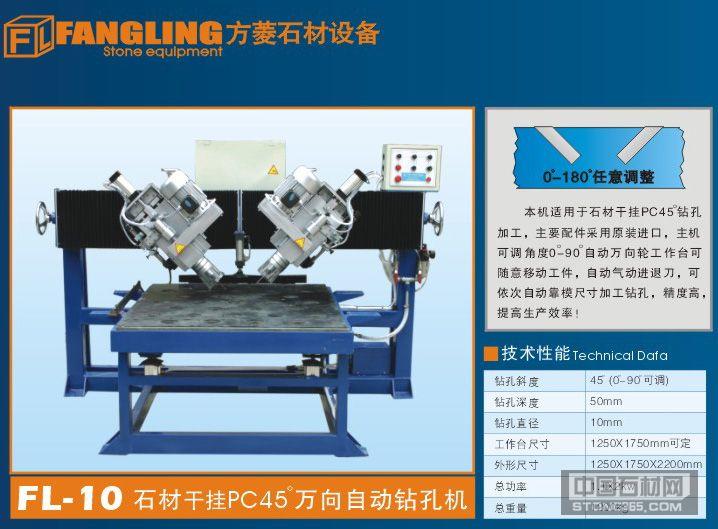 PC45℃万向自动钻孔机