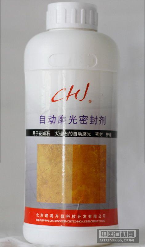 CHJ自动磨光密封剂