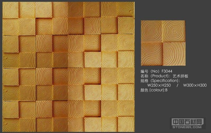 山西砂岩艺术拼板