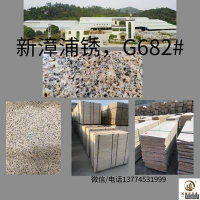 漳浦锈G682#