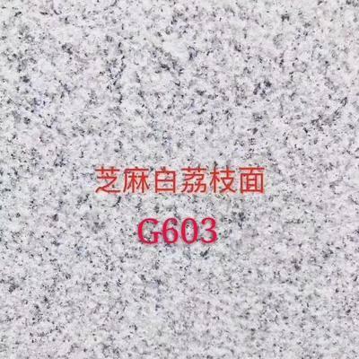 湖北G603荔枝面工程板材价格