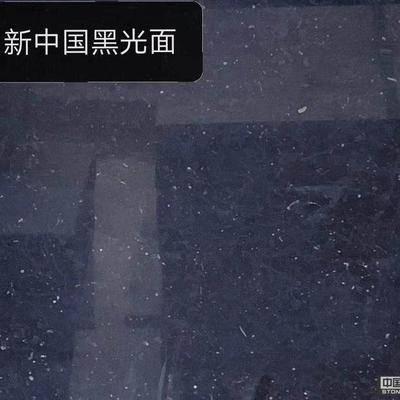 新中國黑光面