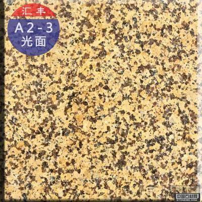 卡拉麦里金A2-3新疆卡麦光面