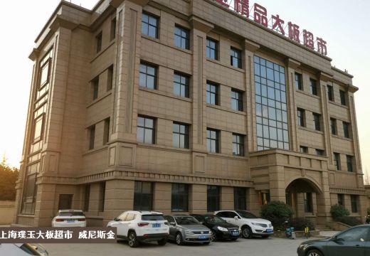 上海璞玉大板超市