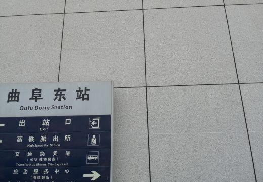 曲阜东站案例