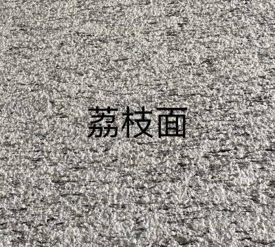 海浪花(浪花白)荔枝面