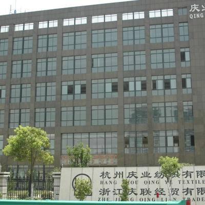 杭州庆业纺织有限公司大厦1