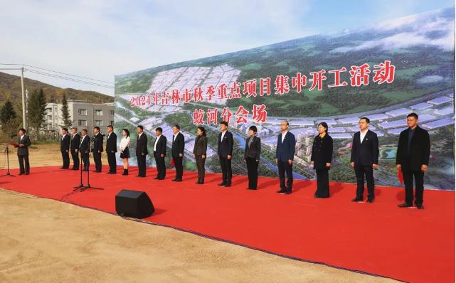 蛟河市秋季重点项目集中开工仪式在天岗石材产业园区举行