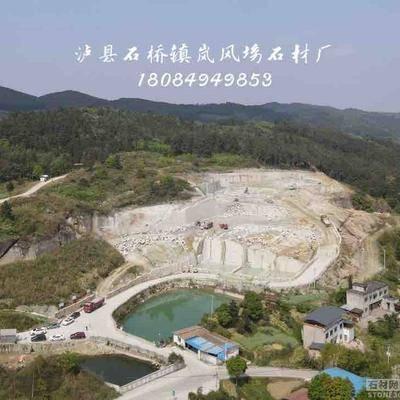 泸县岚风坳石材厂