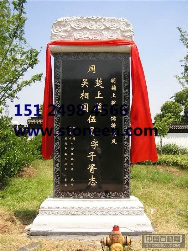 供应黑色墓碑
