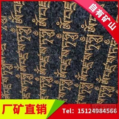 供应经文雕刻版  藏文雕刻版