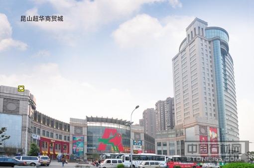 昆山超华商贸城
