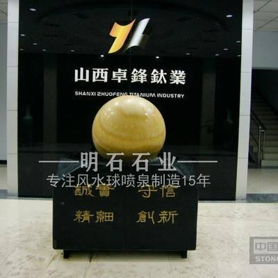 供应太原风水球 米黄玉风水球