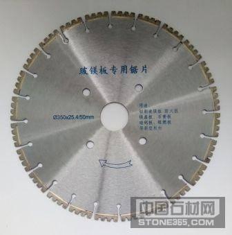 硅钙板玻镁板切割锯片