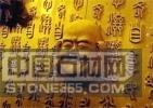 黄金沙艺术背景墙浮雕壁画制作