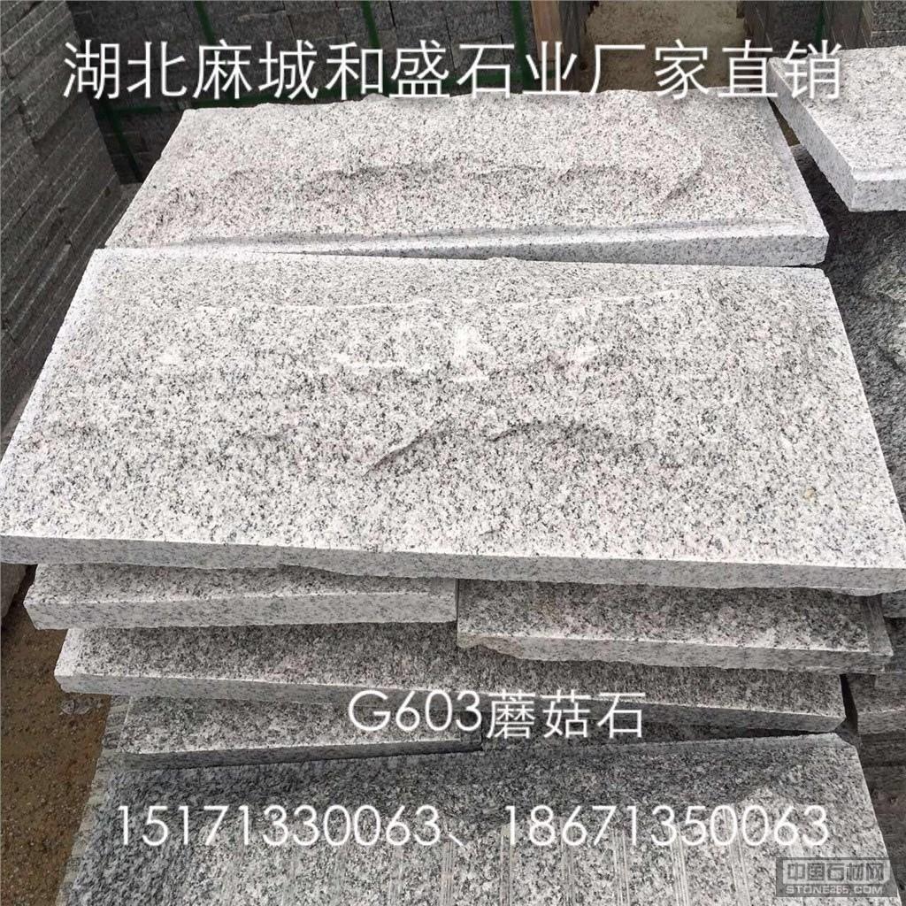 G603蘑菇石