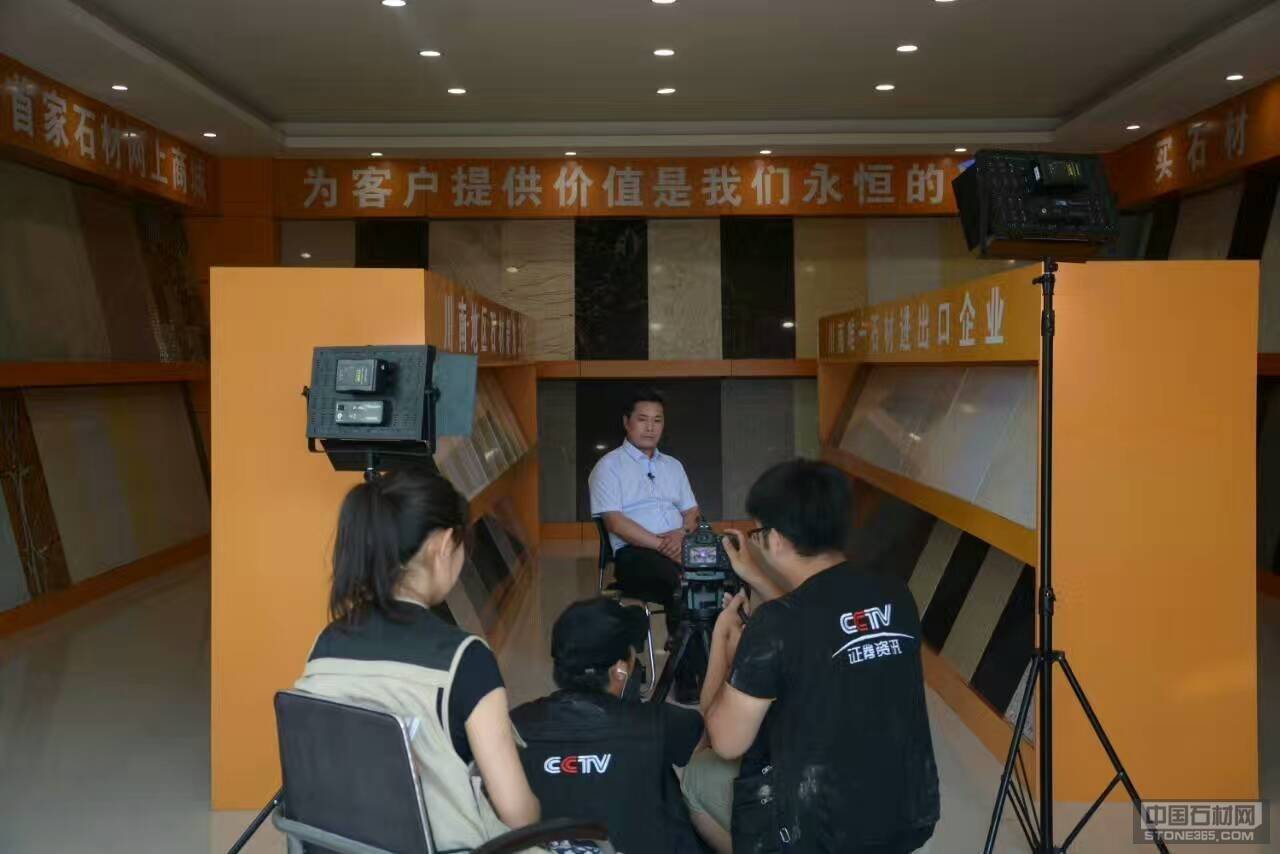 CCTV采访图