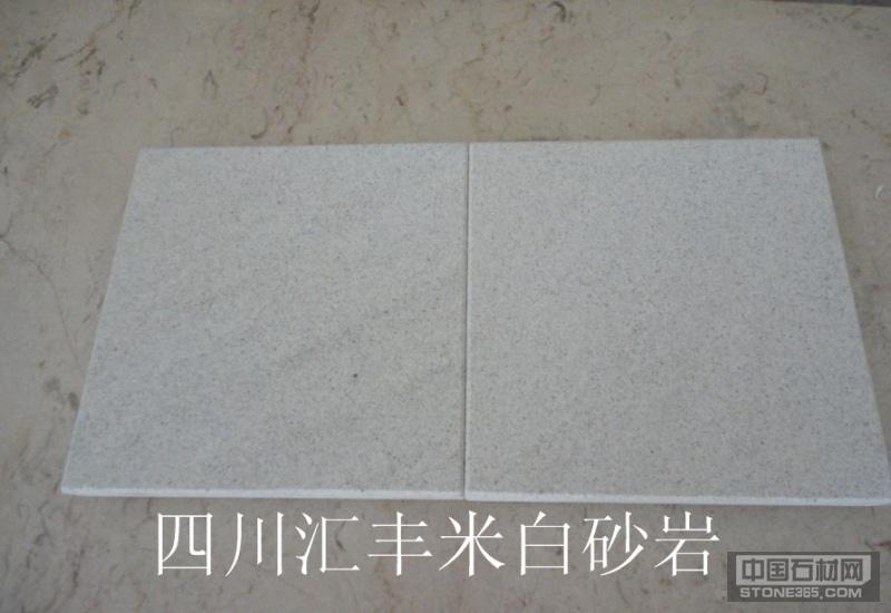 米白砂岩 白砂岩 灰白砂岩