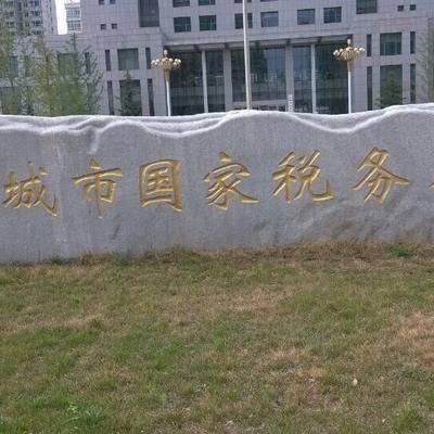 南阳景观石上刻字