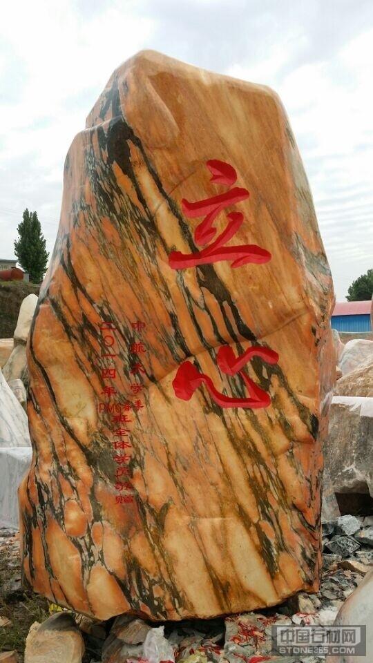 校园景观石题字