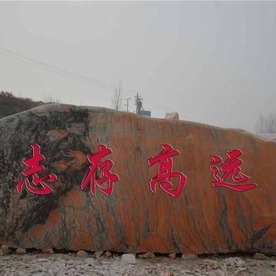 学校景观石题字