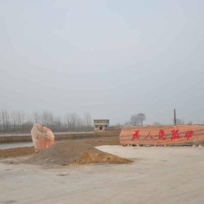 河南景观石自然石刻字石专卖
