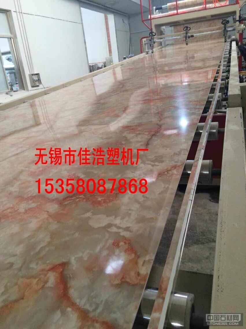供应PVC仿大理石板材机械设备