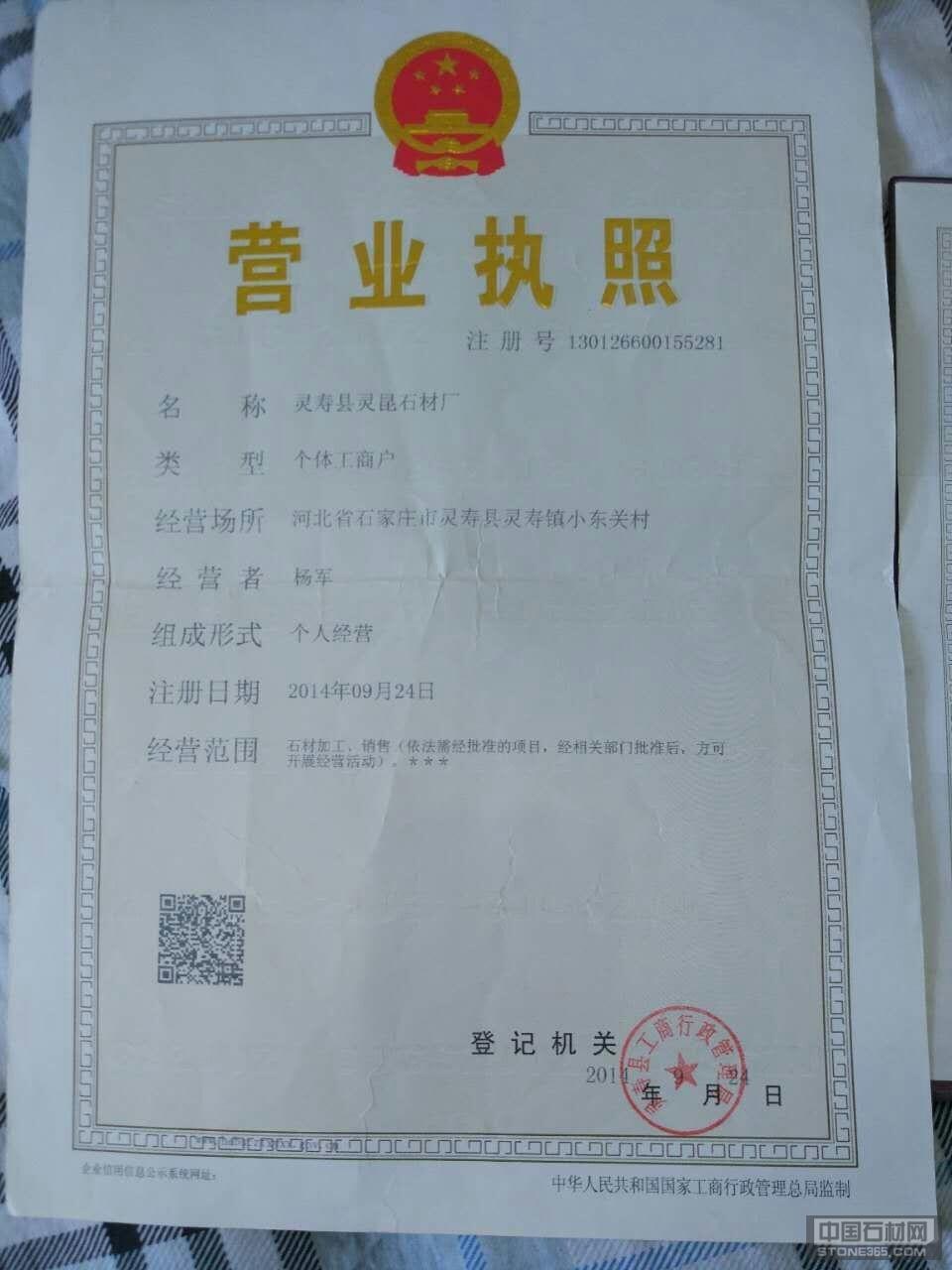 灵昆资质证书
