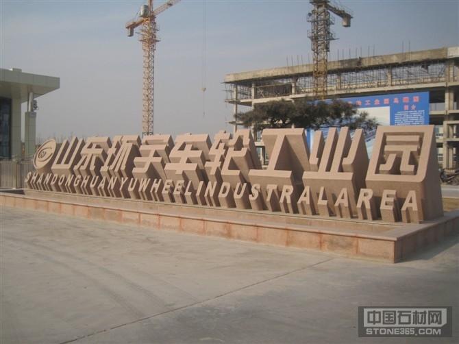 大型门牌石雕刻