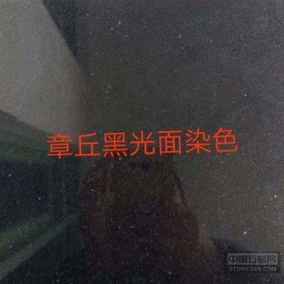 章丘黑光板